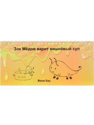 Зок Медов варит вишневый суп. (мягк.обл.)