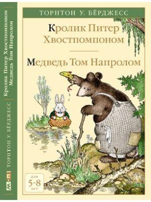 Кролик Питер Хвостпомпоном. Медведь Том Напролом.