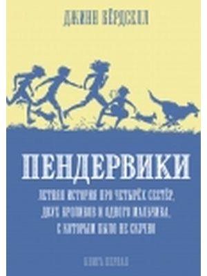 Пендервики. Книга 1. Летняя история