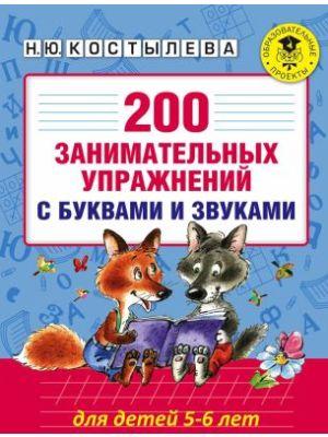 200 занимательных упражнений с буквами и звуками (мягк.обл.)