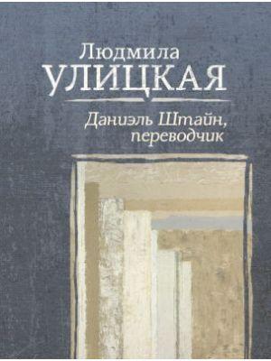 Даниэль Штайн, переводчик (мягк.обл.)