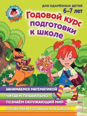 Годовой курс подготовки к школе: для детей 6-7 лет