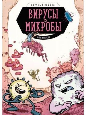 Вирусы и микробы