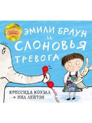 Эмили Браун и слоновья тревога (мягк.обл.)