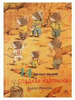 14 лесных мышей. Сладкая картошка