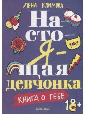 Настоящая девчонка. Книга о тебе. ( 18+)