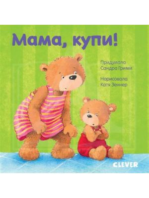 Первые книжки малыша. Мама, купи!