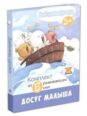 ЗАЙКИНЫ УРОКИ. Комплект из 5-ти книг (мягк.обл.)