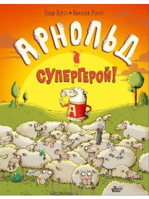 Арнольд — супергерой!