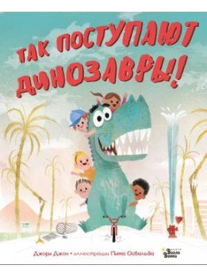 Так поступают динозавры! (иллюстр. Пита Освальда)