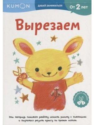KUMON. Вырезаем (мягк.обл.)