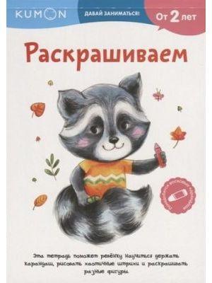 KUMON. Раскрашиваем (мягк.обл.)