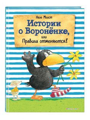 Истории о Вороненке, или Правила отменяются! (иллюст. А. Рудольф)