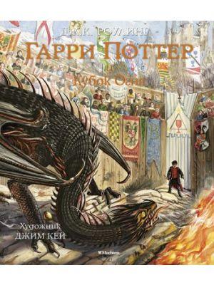 Гарри Поттер и Кубок Огня (с цветными иллюстрациями). Книга 4.