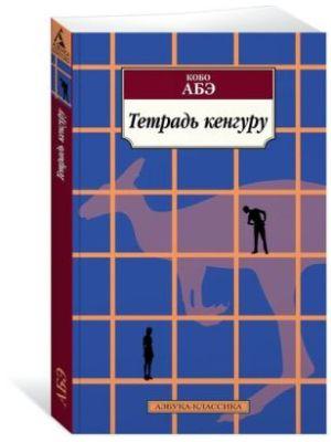 Тетрадь кенгуру (мягк.обл.)