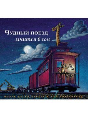 Чудный поезд мчится в сон (малый формат)