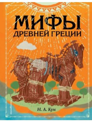 Мифы Древней Греции (ил. Ф. Манчини)