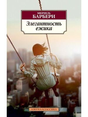 Элегантность ежика (мягк.обл.) (мягк.обл.)