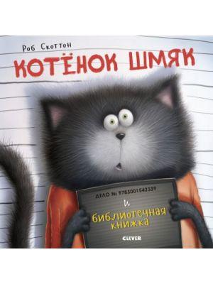 Котенок Шмяк. Котенок Шмяк и библиотечная книжка
