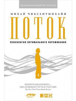 Поток: Психология оптимального переживания (мягк.обл.)