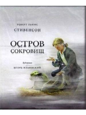 Остров Сокровищ (илл. И. Ильинского)