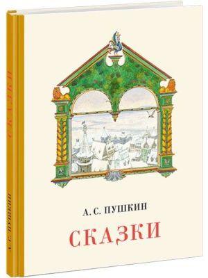 Сказки (Пушкин, изд. Нигма)