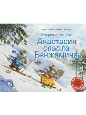 История о том, как Анастасия спасла Бенжамина (мягк.обл.)