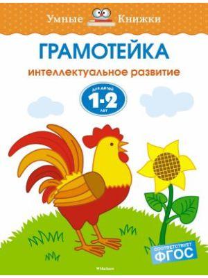 Грамотейка. Интеллектуальное развитие детей 1-2 лет (мягк.обл.)