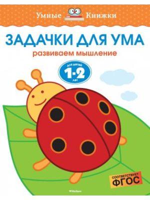 Задачки для ума. Для детей 1-2 лет. (мягк.обл.)