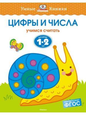 Цифры и числа. Для детей 1-2 лет. (мягк.обл.)