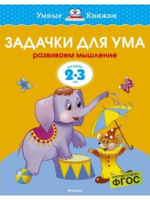 Задачки для ума. Для детей 2-3 лет. (мягк.обл.)