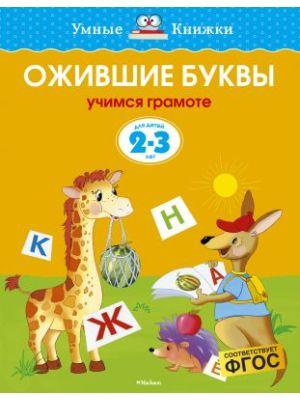 Ожившие буквы. Для детей 2-3 лет. (мягк.обл.)
