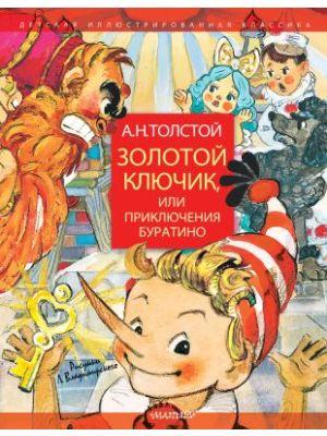Золотой ключик, или Приключения Буратино (иллюстр. Л. Владимирского)