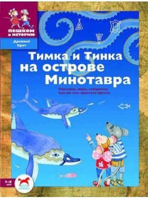 Тимка и Тинка на острове Минотавра (мягк.обл.)