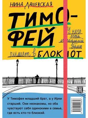 Тимофей: блокнот / Ирка: скетчбук (мягк.обл.)