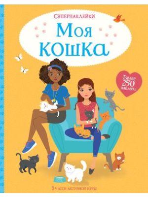 Моя кошка (мягк.обл.)