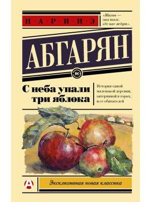 С неба упали три яблока (мягк.обл.)