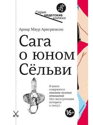 Сага о юном Сельви (мягк.обл.)