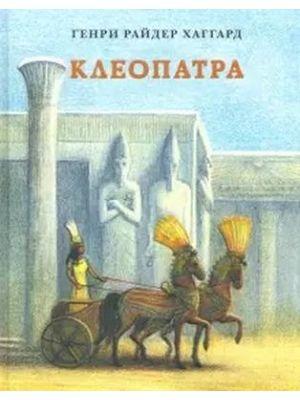Клеопатра. Повесть о крушении надежд и мести потомка египетских фараонов Гармахиса, написанная его собственной рукой
