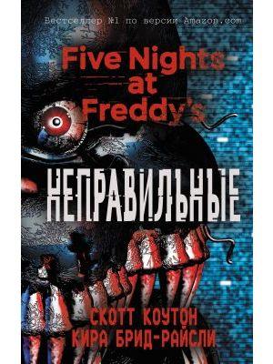 Пять ночей у Фредди. Неправильные (#2)