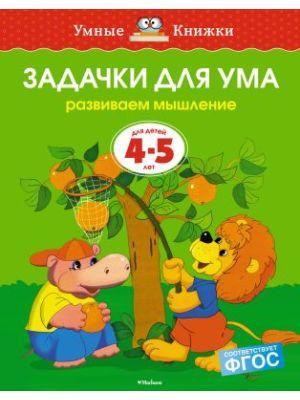 Задачки для ума (4-5 лет)  (мягк.обл.)