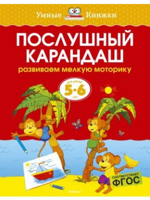 Послушный карандаш (5-6 лет)  (мягк.обл.)