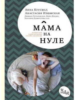 Мама на нуле (мягк.обл.)