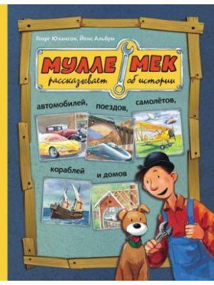Мулле Мек рассказывает об истории автомобилей, поездов, самолётов, кораблей и домов