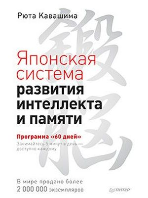 Японская система развития интеллекта и памяти. Программа «60 дней» (мягк.обл.)