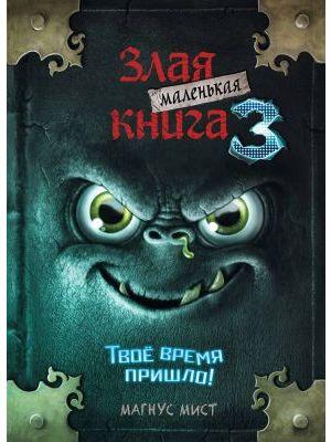 Маленькая злая книга 3