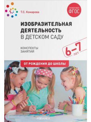 Изобразительная деятельность в детском саду. (6-7 лет). Конспекты занятий. ФГОС (мягк.обл.)