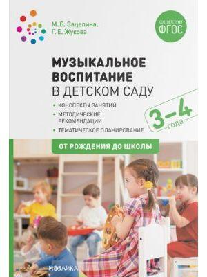Музыкальное воспитание в детском саду. 3-4 года. Конспекты занятий. ФГОС (мягк.обл.)