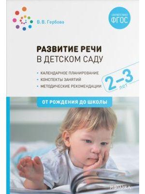 Развитие речи в детском саду с детьми 2-3 года. Конспекты занятий. ФГОС (мягк.обл.)