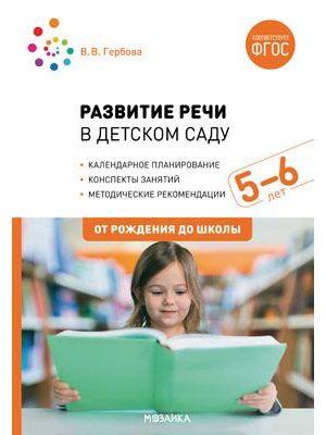 Развитие речи в детском саду с детьми 5-6 лет. Конспекты занятий. ФГОС (мягк.обл.)